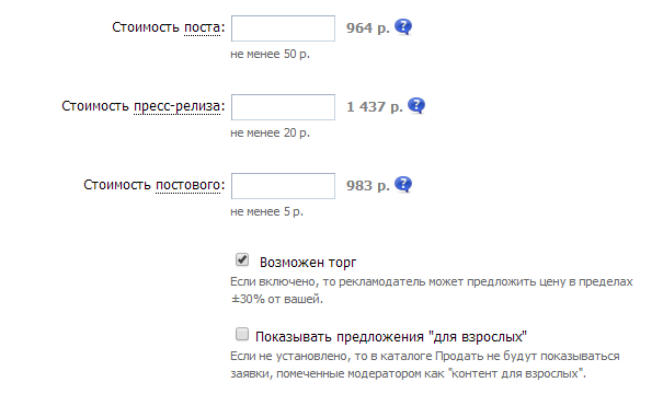 Установка цен для блога